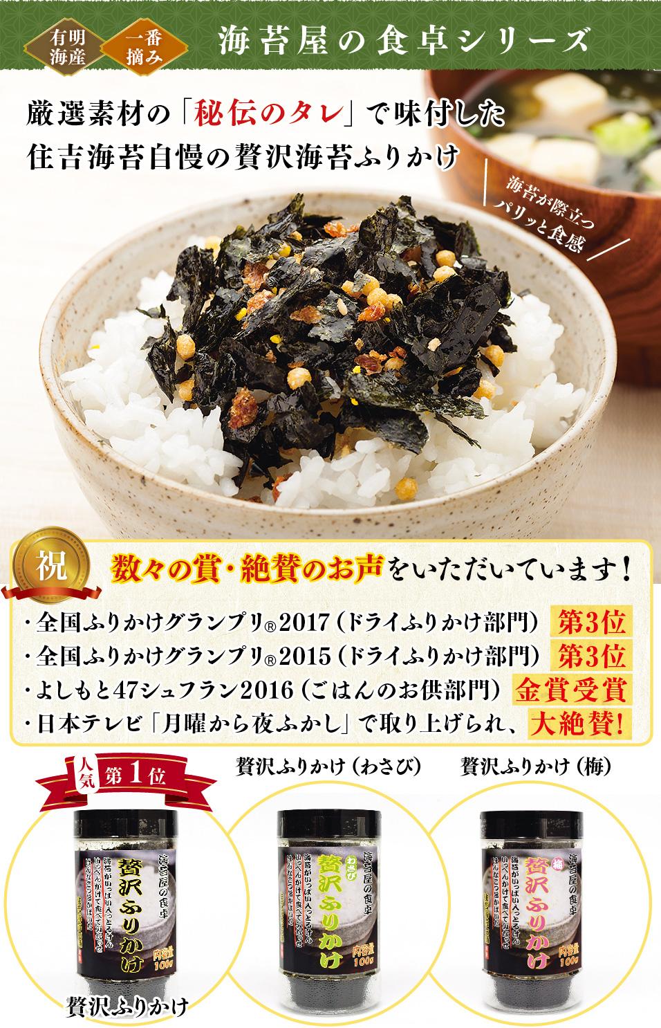 贅沢ふりかけ・熊本有明海産海苔の通販 – 住吉海苔本舗