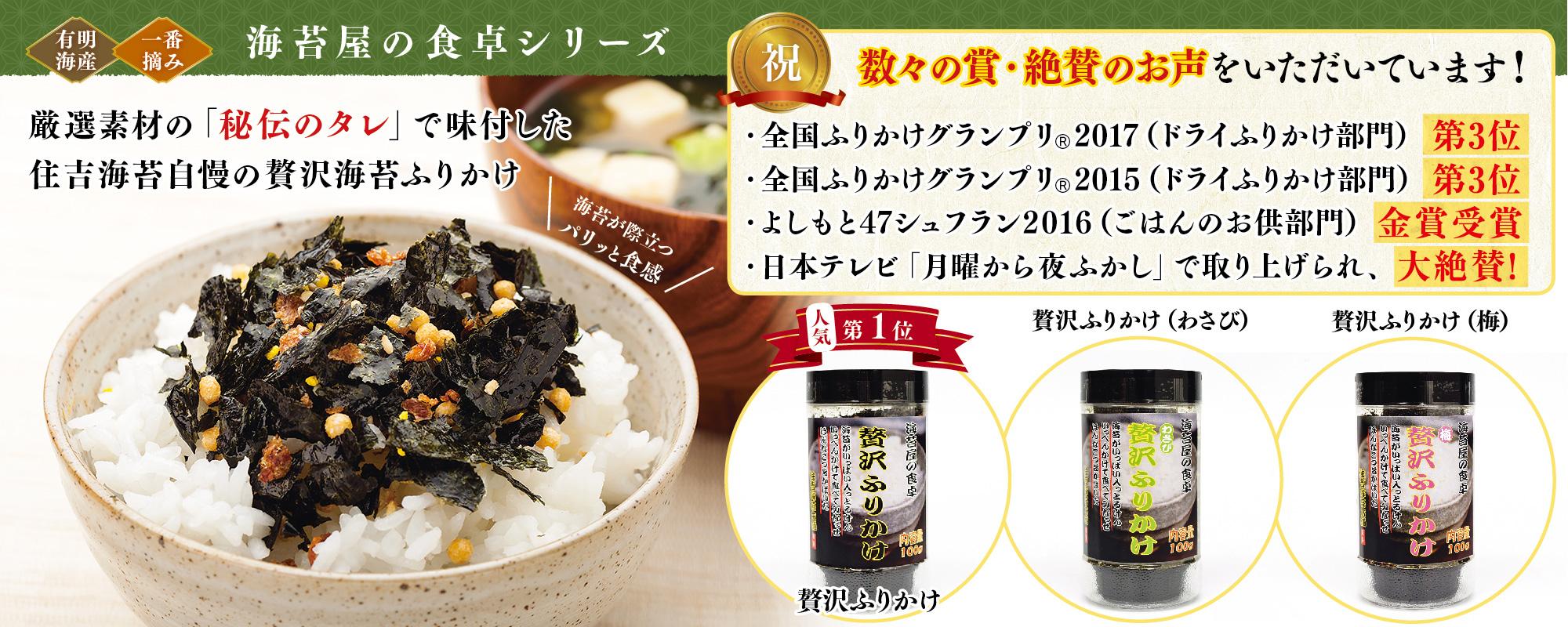 贅沢ふりかけ-海苔通販「住吉海苔本舗」公式サイト