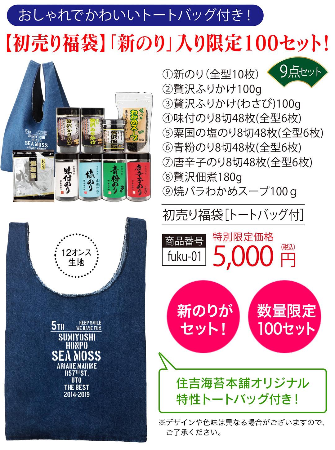 【初売り福袋】旬の「新のり」が入った限定100セット福袋![トートバッグ付]